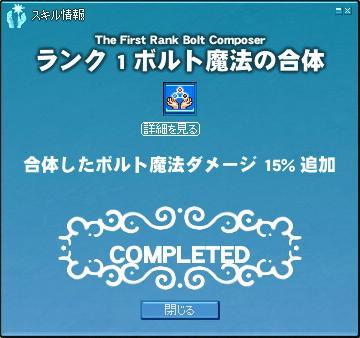 mabinogi_2011_06_10_001.jpg