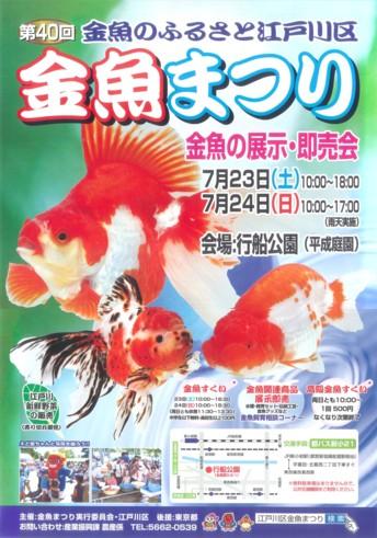 金魚まつり2011 行船公園