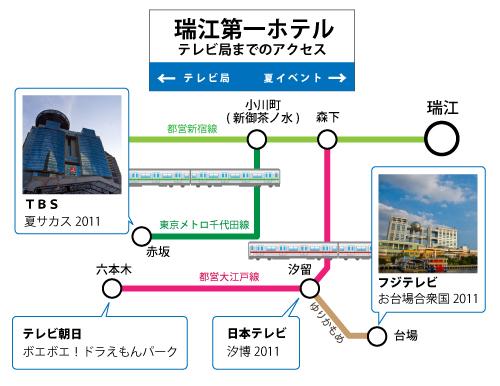 瑞江第一ホテル~各テレビ局