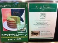 小松菜バームクーヘン