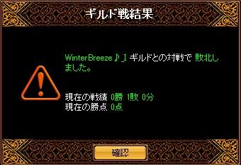 WinterBreeze♪_I様GV