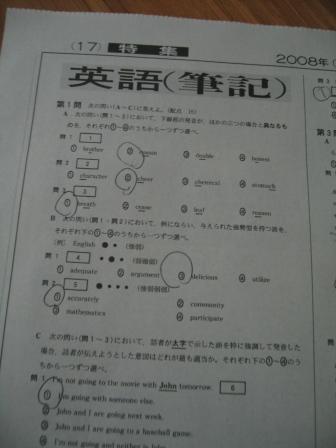 大学センター試験