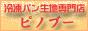 冷凍パン生地専門店「ピノブー」