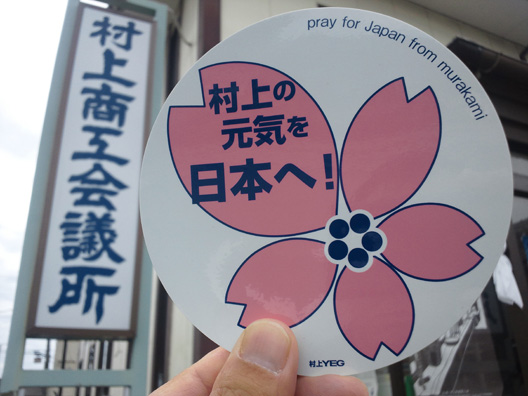 村上の元気を日本へ!! 村上商工会議所青年部