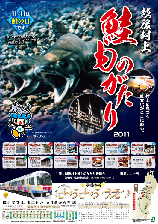 村上市南の玄関口を元気に! 「きらきらフェスティバル2011」