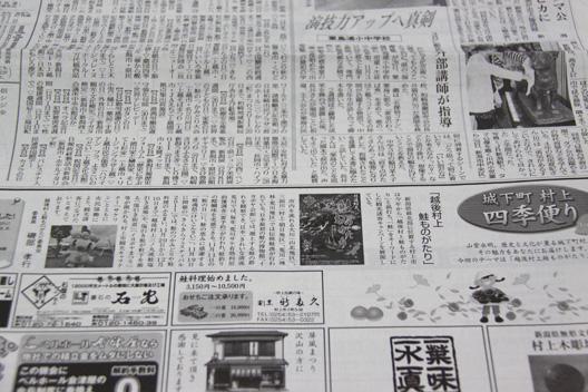 越後村上鮭ものがたり 城下町村上 四季便り 新潟日報
