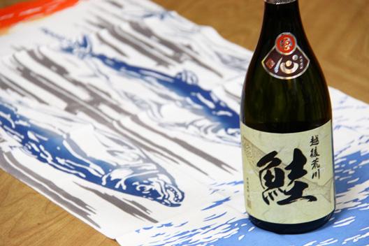 2011越後荒川鮭釣り オリジナル焼酎 手ぬぐい