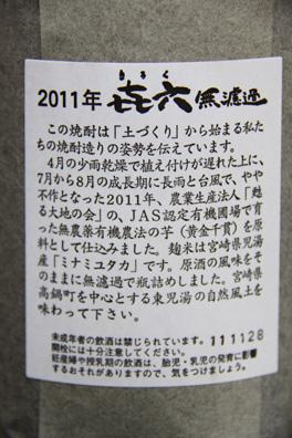 冬季限定新酒 喜六 飲む 新潟村上