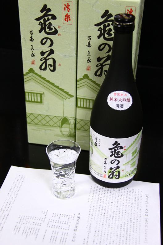 純米大吟醸 亀の翁 新潟村上 飲む