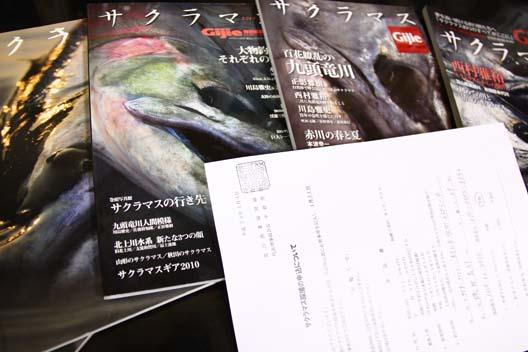 2012荒川サクラマス釣り 受付開始