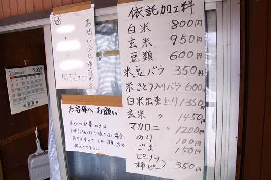 村上市 ぽん菓子
