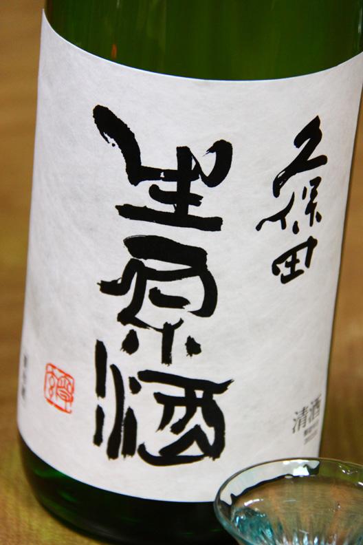 坂町 飲む 久保田生原酒