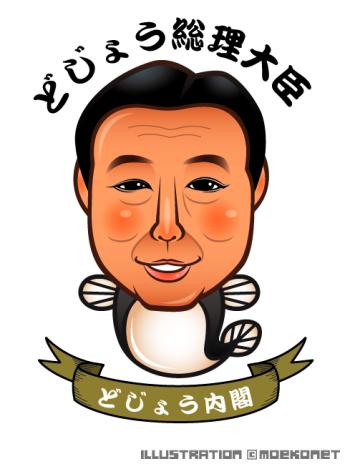 野田首相ドジョウ似顔絵