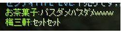 ひよこ1号からの指摘①