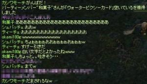 乙女の心をズタズタにしやがってヽ(`Д´)ノ