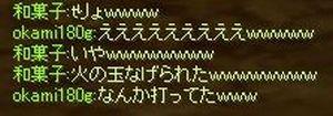 和菓子さん。誤字の時間です。