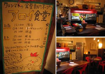 フロアの一部がアジア食堂風になっていました