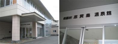 志賀島の金印の湯