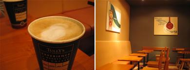 コーヒーブレイク!