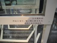 bb-JT生命誌館09