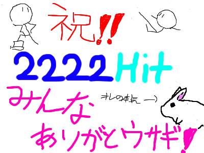2222hit2.png