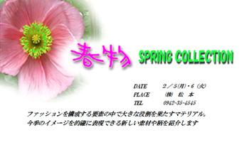 春物コレクション