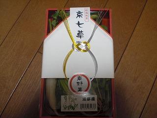七草 (1)