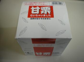 甘栗太郎1