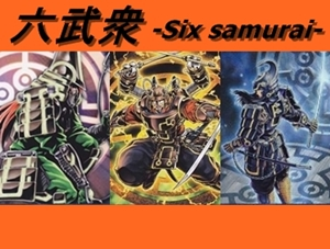 six samurai