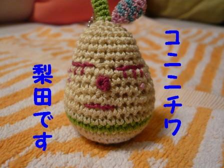 梨田さん2