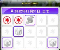 イベントカードにスタンプ