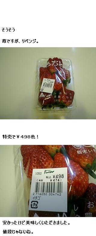 20080130日記2