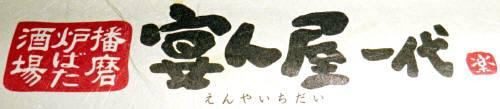 みゆき-4