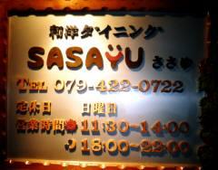看板SASAYU