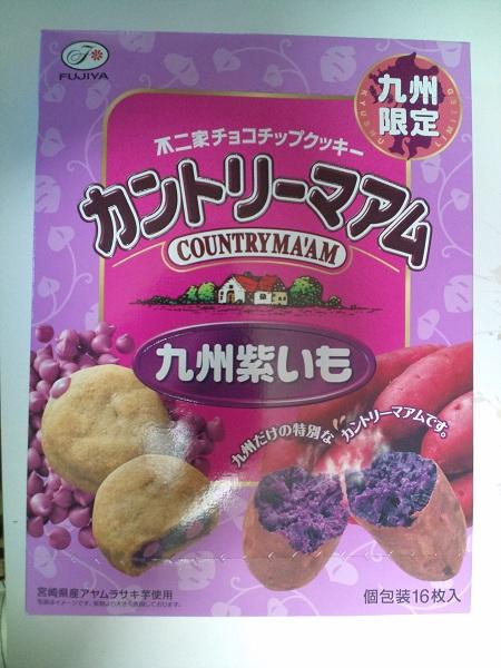 カントリーマーム紫イモ