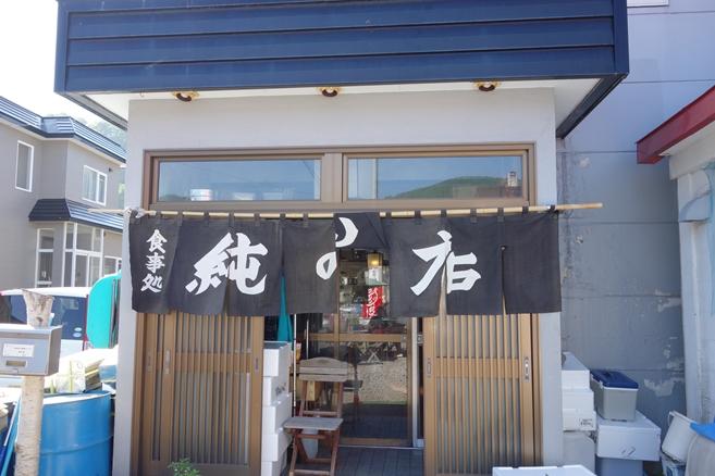 純の店ほか_01