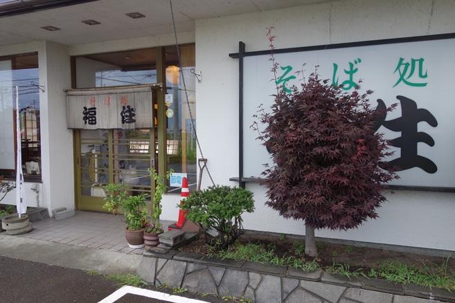 福住当別店_01