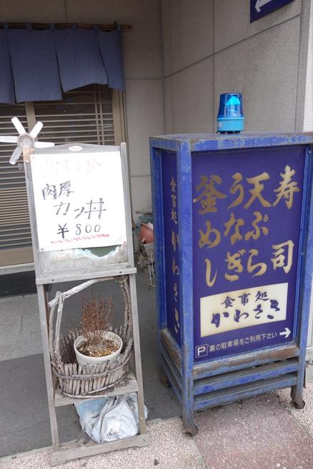 かわさきのカツ丼_01