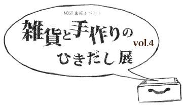 vol4-web3.jpg