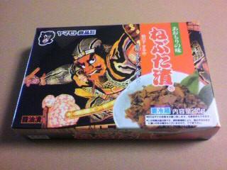 ヤマモト食品 青森の味 ねぶた漬