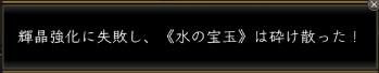 宝玉失敗1