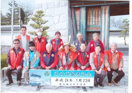 岡崎城記念写真
