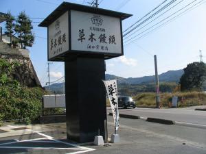 草木饅頭吉野店看板(江口栄商店)