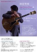 岡安芳明クリニック&コンサート20120324