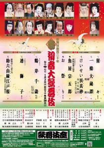 kabukiza200801b_handbill.jpg