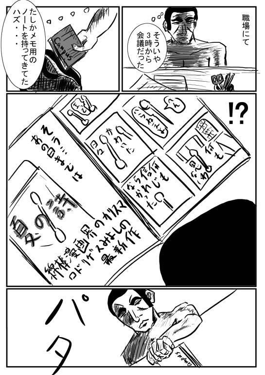 20080108_絵日記