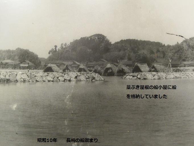 1935長崎