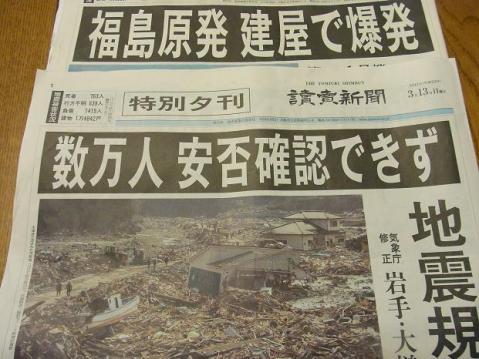 20110313巨大地震1195