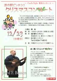 1223ジェレッドクリスマスコンサートチラシ