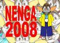 2008年賀イラスト